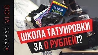 Обучение в школе тату за 0 рублей