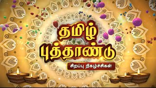 Tamil New Year 2016 Special Programmes - PROMO | 10/04/2016 | Puthuyugam TV