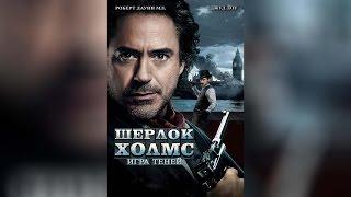 Шерлок Холмс Игра теней (2011)