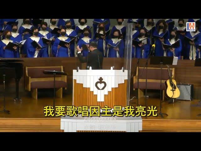 我要歌唱因主是我亮光 We Are Singing For the Lord Is Our Light