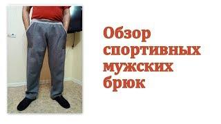 Обзор спортивных мужских брюк