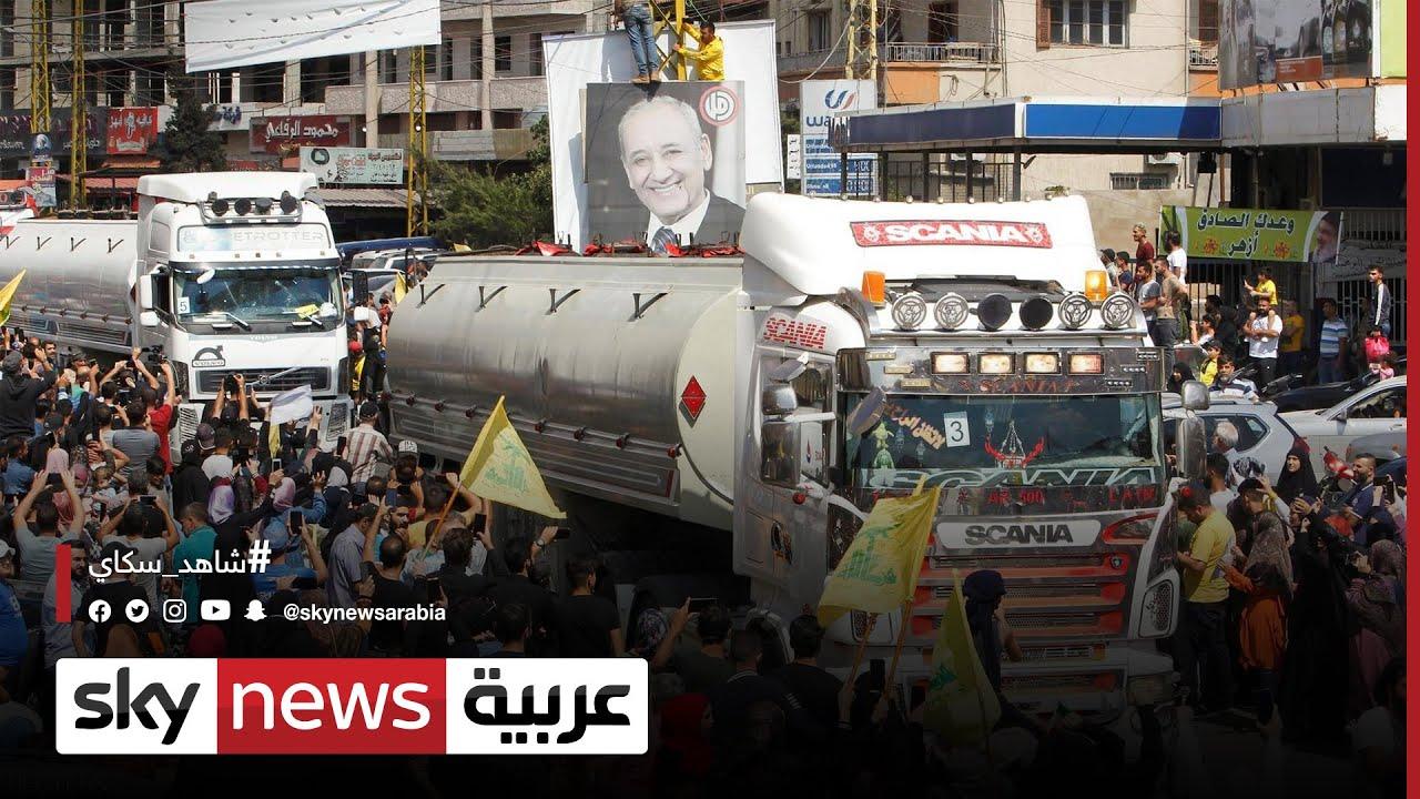 الحكومة اللبنانية ترفض استغلال إيران لأزمة الوقود  - نشر قبل 2 ساعة