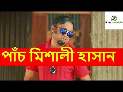Patch Mishali Hasan   পাঁচ মিশালী হাসান   Akhomo Hasan, Nayan Babu, Rikta   New Bangla Natok 2019