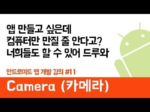 안드로이드 앱 만들기 #11 (카메라) - 쉽게 앱 만드는 방법 (현직 개발자 설명) , android studio easy tutorial