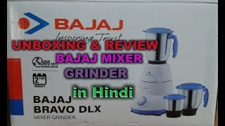 Unboxing and Review of BAJAJ BRAVO DLX MIXER GRINDER in Hindi