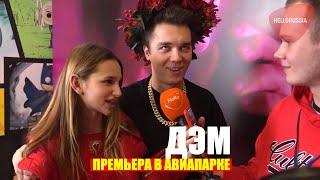 Премьера сериала Дэм в Авиапарке. Лиза Анохина и Даня Комков в сериале Дэм