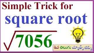 How to find square root easily for any perfect square under 100-square root చేయడానికి చులభమైన పద్ధతి