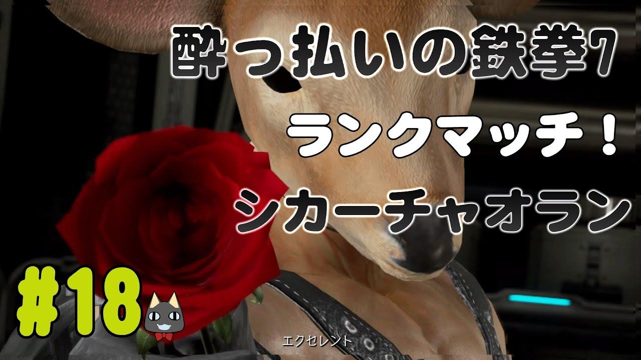 酔っぱらいの風神チャレンジ シカーチャオラン Live18