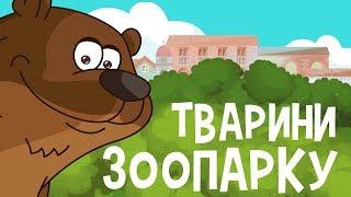 ТВАРИНИ У ЗООПАРКУ! Розвиваючі мультики для дітей про тварин українською мовою