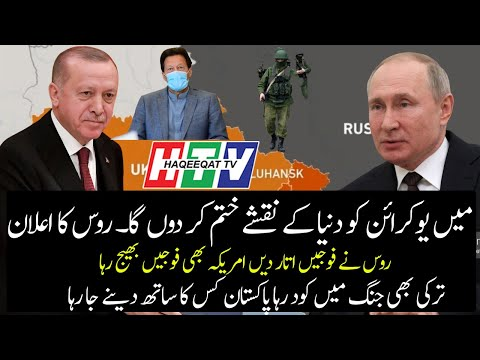 Ukraine and Russia Will Face Each Other as Turkey Pakistan Will Take a Side