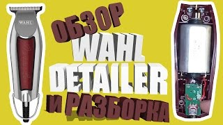 Обзор и Разборка WAHL DETAILER / Review inside and Dismantling WAHL DETAILER