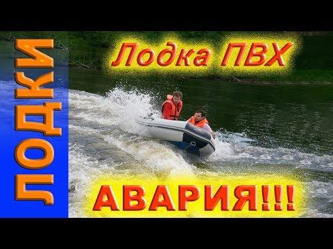 АВАРИЯ!!!  КАК лодка пвх Касатка 365 чуть не потонула