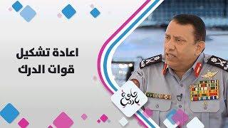 اللواء الركن حسين الحواتمة - اعادة تشكيل قوات الدرك