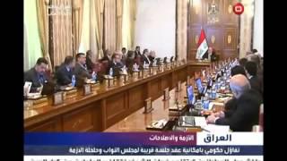 بالفيديو هل يعيش العراق الأزمة السياسية الأكثر تعقيدًا منذ عام 2003؟   YouTube