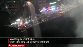 আগুন নিয়ন্ত্রণে এলেও পুরোপুরি নিভে যায়নি | Fire in Rajdhani Super Market