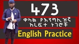 473-english-in-amharic