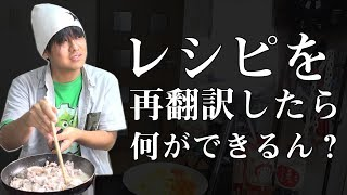 レシピを再翻訳して料理したらとんでもない結果にwwwwww