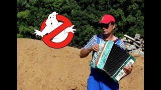 Охотники за привидениями  (Ghostbusters  ) Cover- accordion (bayan), trumpet