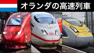 オランダを走行する高速列車 (新幹線)、特急列車