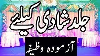 Shadi K Liye Behtreen Wazifa | Jaldi Shadi Hone Ka Wazifa Dua Amal In Urdu