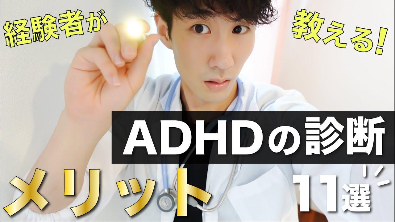 ADHDの診断のメリット11選【発達障害】【注意欠如・多動性障害】