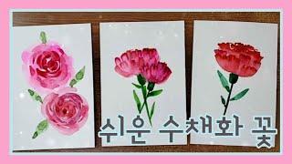 아주 간단한 수채화 꽃 그리기