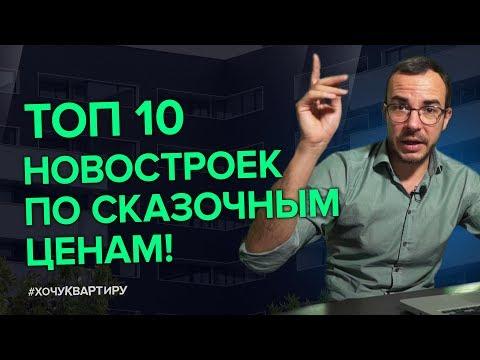 10 самых дешевых новостроек в Москве! | #ХочуКвартиру