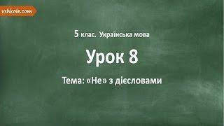 #8 «Не» з дієсловами. Відеоурок з українськаї мови 5 клас