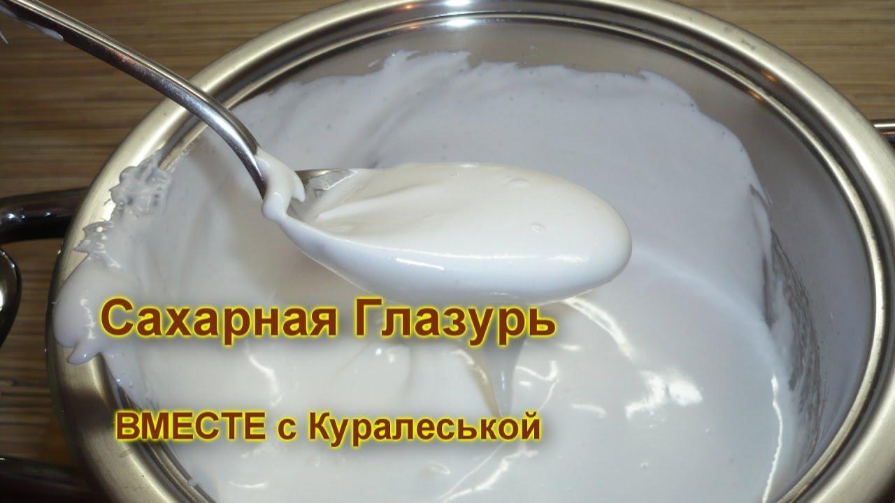 сахарная глазурь рецепт от селезнева