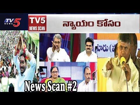 న్యాయం కోసం..| Debate On AP Sepcial Package Issue | News Scan #2 TV5 News
