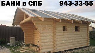 Дома, Бани, Бытовки и т. д.   от производителя в СПб(, 2014-09-17T07:22:34.000Z)