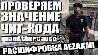 GTA 5 - РАСШИФРОВКА ЧИТ-КОДА AEZAKMI / ОТВЕТ ПО ТЕЛЕФОНУ