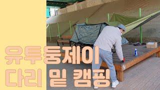 [캠핑] 1탄 평상 위 아지트...거미줄 위에 텐트치기…