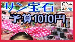 サン宝石 ファンシーポケット原宿店 予算1010円でお買い物してきました♪ 原宿竹下通り