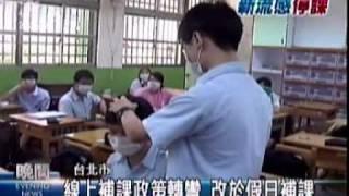 2009-08-27公視晚間新聞(台北市市府:停課學生 可居家上網學習)