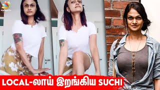 Lockdown -ல் இறங்கி அடிக்கும் Suchi | Hot Dance, Tik Tok, Tamil Actress, Vijay | Tamil News