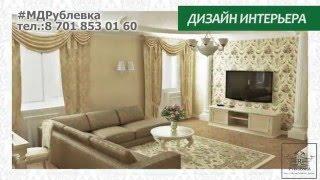 """Мастерская интерьера """"РУБЛЕВКА"""""""