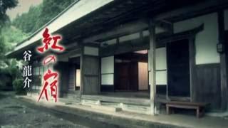 谷龍介 - 紅の宿