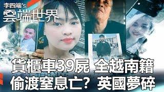 貨櫃車39屍 全越南籍 偷渡窒息亡?英國夢碎 -李四端的雲端世界