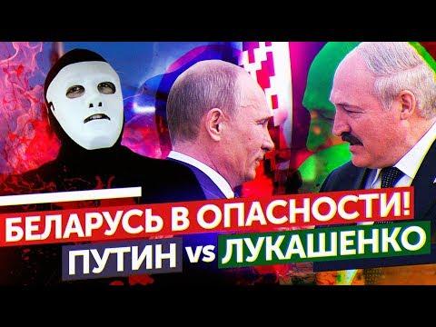Лукашенко VS Путин.