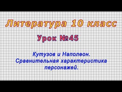 Литература 10 класс (Урок№45 - Кутузов и Наполеон. Сравнительная характеристика персонажей.)