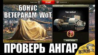ВНЕЗАПНЫЙ СЮРПРИЗ И БОНУС ВЕТЕРАНАМ WoT В НОВОМ ПАТЧЕ 1.10 World of Tanks!