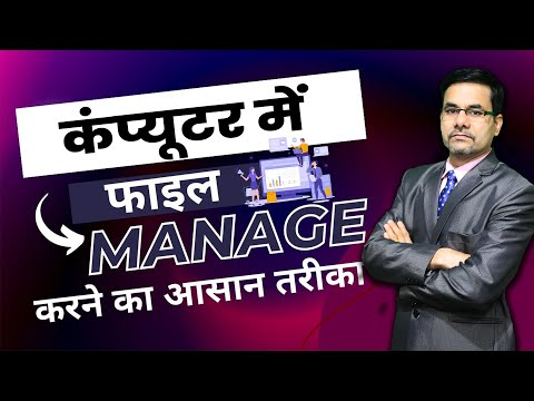 How to manage your files in computer drive easily | COMPUTER  में FILE MANAGEMENT का BEST तारिका