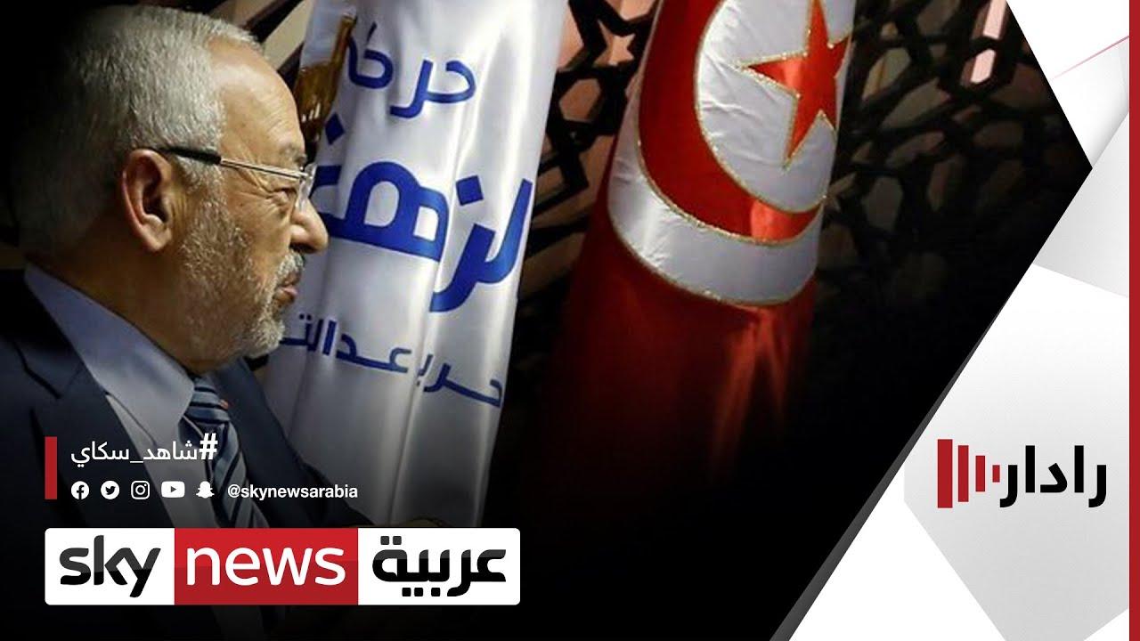 تونس.. استقالات النهضة تفاقم العزلة السياسية للغنوشي | #رادار  - نشر قبل 44 دقيقة