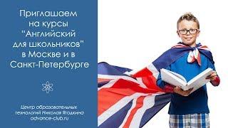 Приглашаем на курсы английского для школьников в Москве и в Санкт-Петербурге. 6+