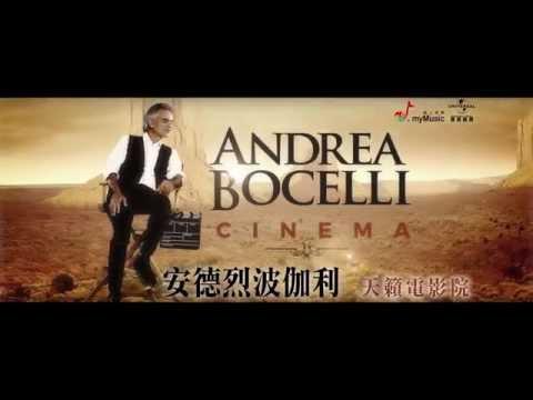 安德烈波伽利 Andrea Bocelli - 天籟電影院 Cinema(電視廣告)