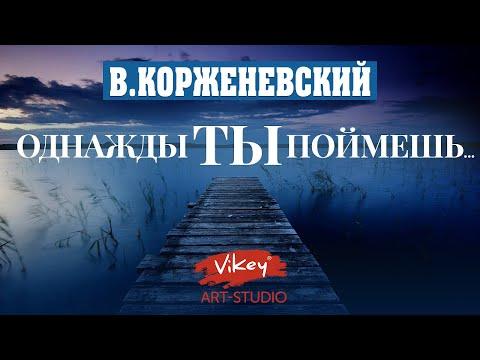 """Стих """"Однажды ты поймешь..."""" читает Виктор Корженевский"""