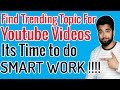 [Hindi - हिन्दी] How to Get Trending Topic For Youtube Videos    Make a Viral Video - 2017