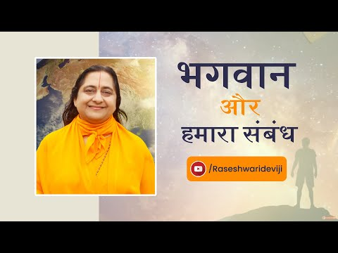 भगवान और हमारा सम्बन्ध IIThe Real nature of the Soul! Aadhyatmic Samadhan Part3II Raseshwari DeviJi