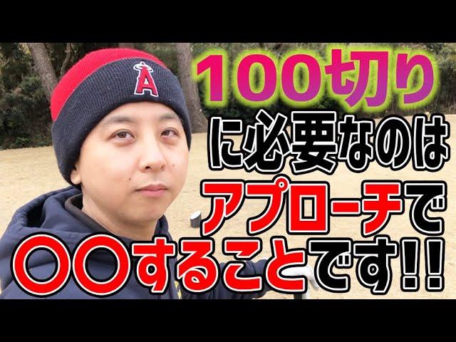 【100切り】アプローチをどう処理するかが100切りと100叩きの分かれ目です。【ノモティ100切り再び②】